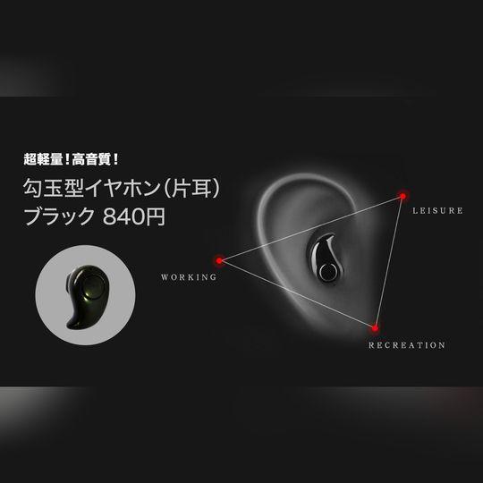 「勾玉型Bluetooth イヤホン[片耳] / ブラック」ワイヤレスで快適な音楽ライフを✨