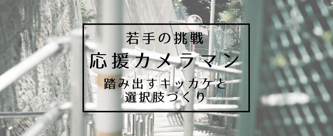 神 颯斗@投げ専カメラマン