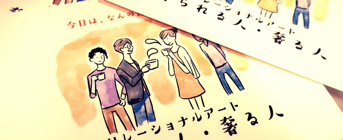 リレーショナルアーティストDr.西智弘