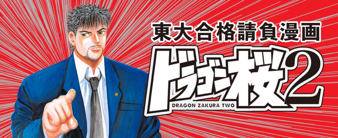 ドラゴン桜2編集チーム